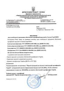 Сертификация клея - отказное письмо